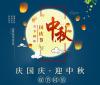 关于我司2020年中秋节、国庆节假期安排的通知